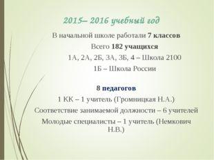 2015– 2016 учебный год В начальной школе работали 7 классов Всего 182 учащихс