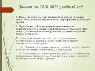 Задачи на 2016-2017 учебный год 1. Повысить методическую активность педагогов