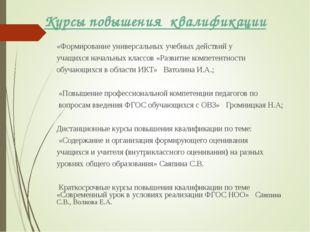 Курсы повышения квалификации «Формирование универсальных учебных действий у у