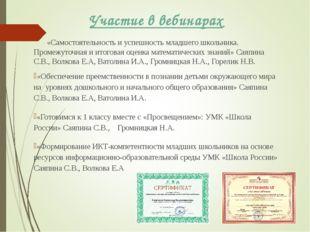 Участие в вебинарах «Самостоятельность и успешность младшего школьника. Проме