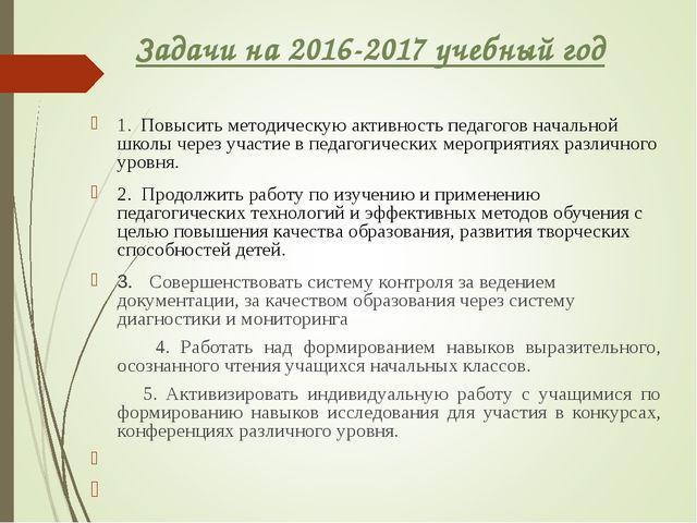 Задачи на 2016-2017 учебный год 1. Повысить методическую активность педагогов...