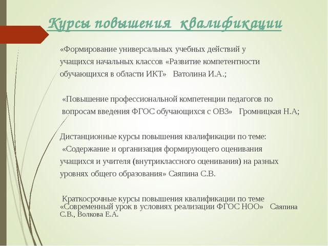 Курсы повышения квалификации «Формирование универсальных учебных действий у у...