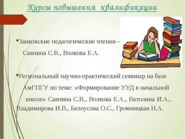 Курсы повышения квалификации Занковские педагогические чтения – Саяпина С.В.,...