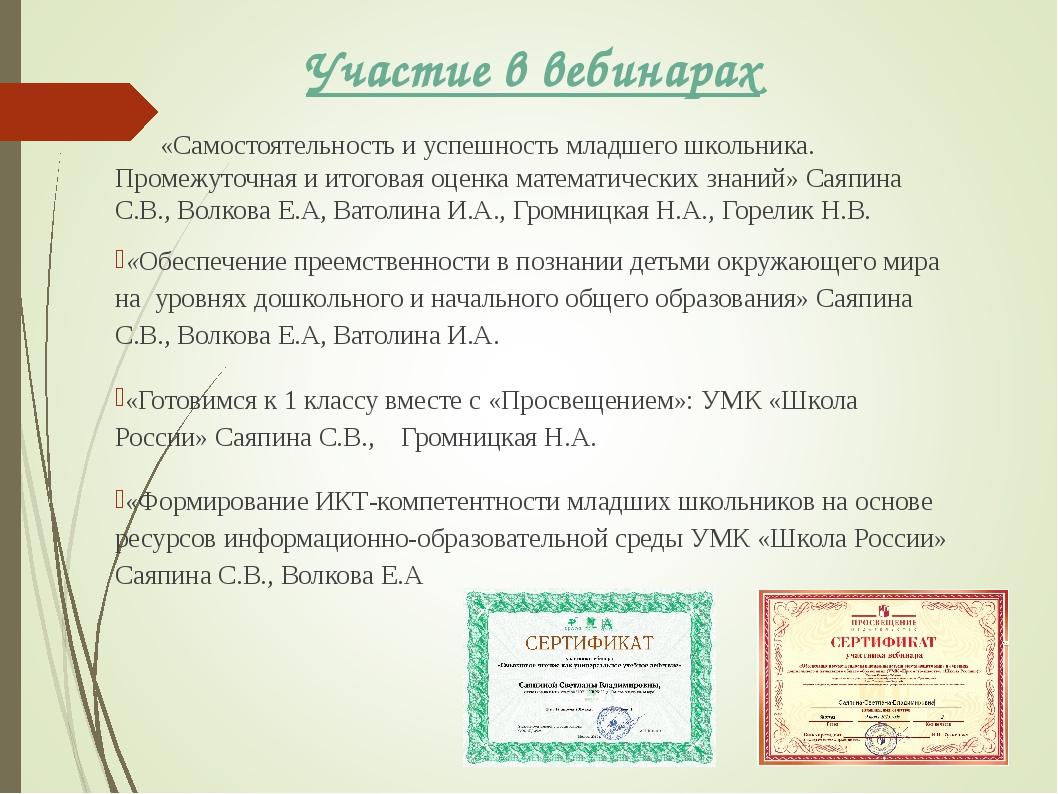 Участие в вебинарах «Самостоятельность и успешность младшего школьника. Проме...