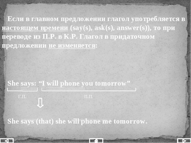 Если в главном предложении глагол употребляется в настоящем времени (say(s),...