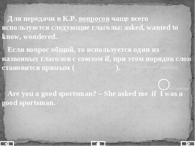 Для передачи в К.Р. вопросов чаще всего используются следующие глаголы: aske...