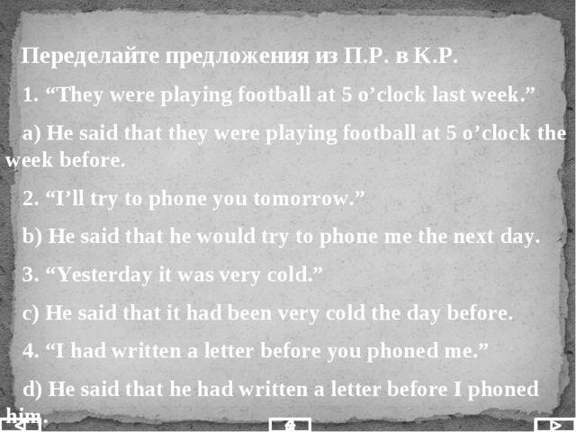 "Переделайте предложения из П.Р. в К.Р. 1. ""They were playing football at 5 o..."