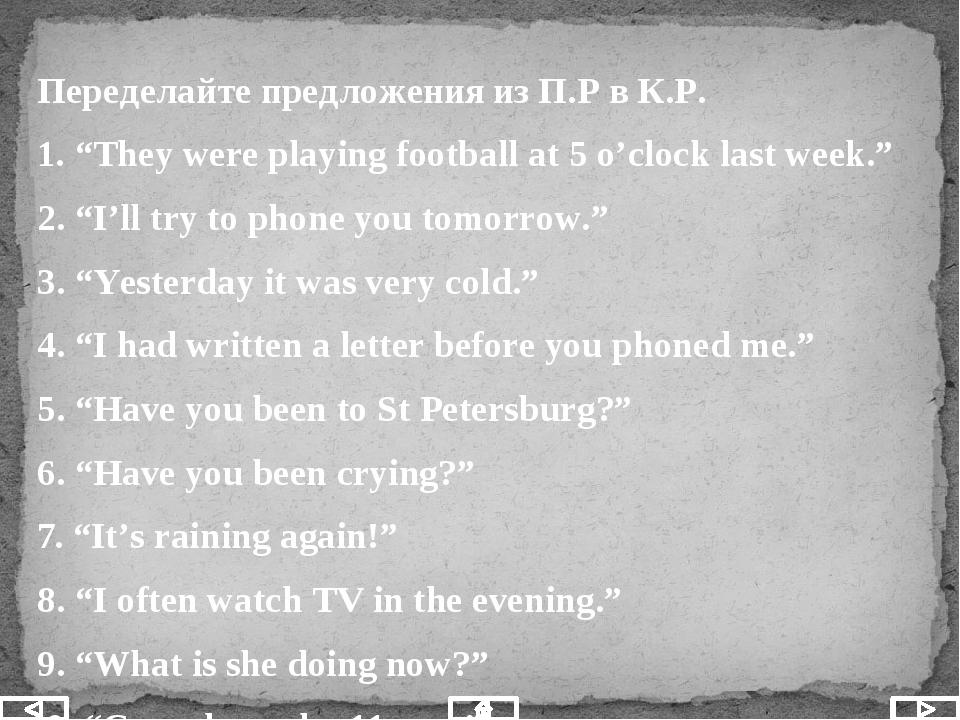 "Переделайте предложения из П.Р в К.Р. 1. ""They were playing football at 5 o'..."