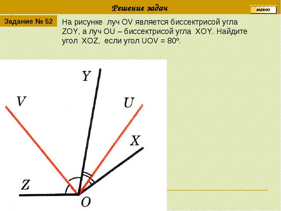 На рисунке 39 угол ov является биссектрисой угла zoy а луч