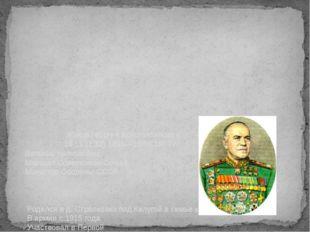Жуков Георгий Константинович 19.11(1.12).1896—18.06.1974гг. Великий полков