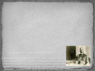 Деникин Антон Иванович (1872-1947) Деникин Антон Иванович 1872 -1947. А.И.Де