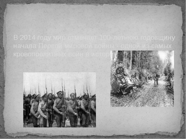 В 2014 году мир отмечает 100-летнюю годовщину начала Первой мировой войны - о...