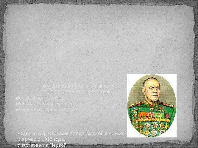 Жуков Георгий Константинович 19.11(1.12).1896—18.06.1974гг. Великий полков...