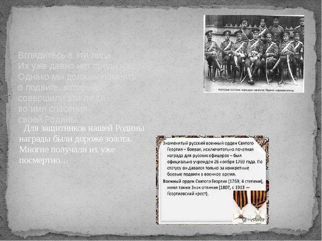 Для защитников нашей Родины награды были дороже золота. Многие получали их у...
