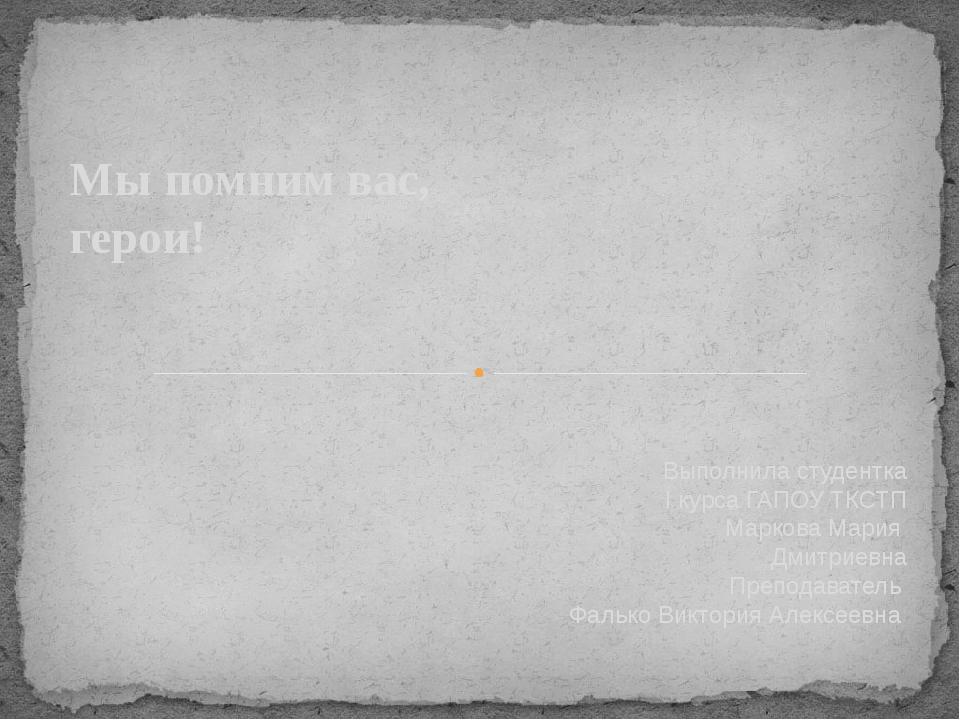 Выполнила студентка I курса ГАПОУ ТКСТП Маркова Мария Дмитриевна Преподавател...
