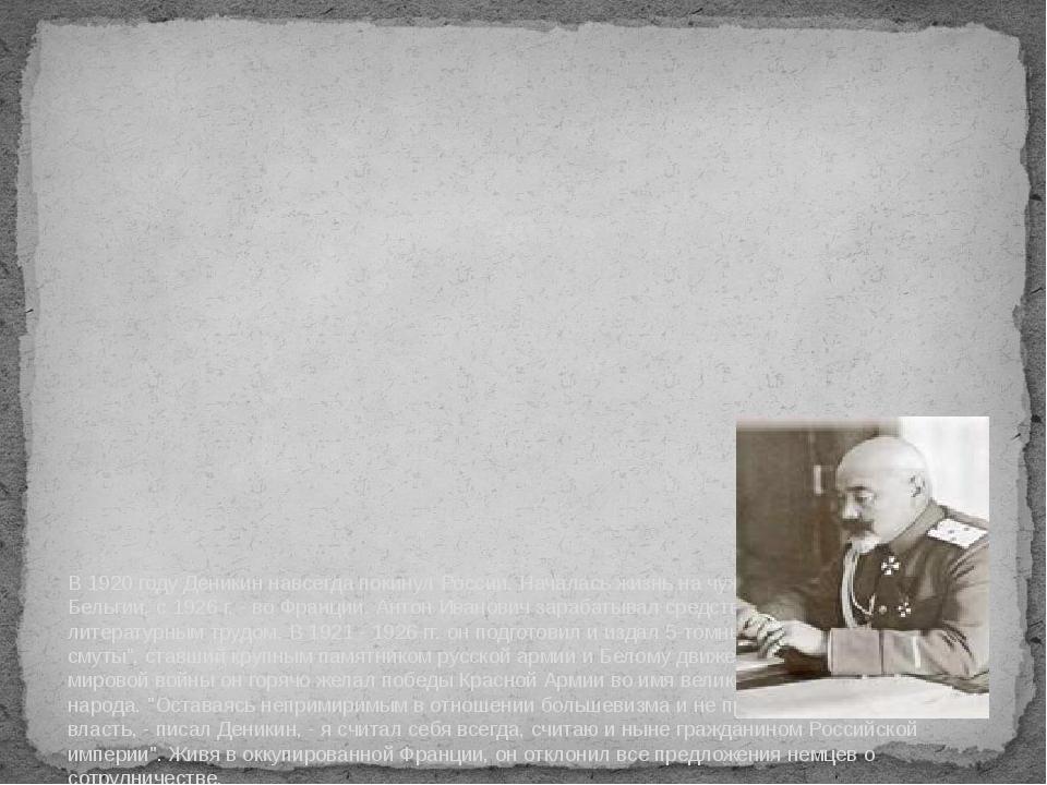 В 1920 году Деникин навсегда покинул России. Началась жизнь на чужбине - в Ан...