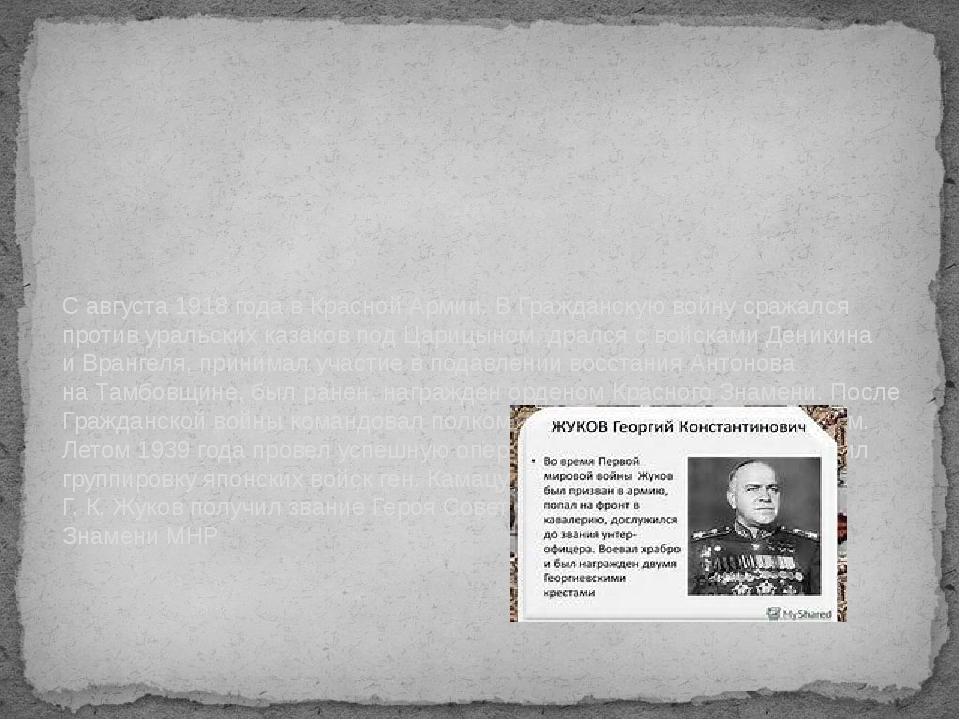 С августа 1918года вКрасной Армии.В Гражданскую войну сражался против урал...
