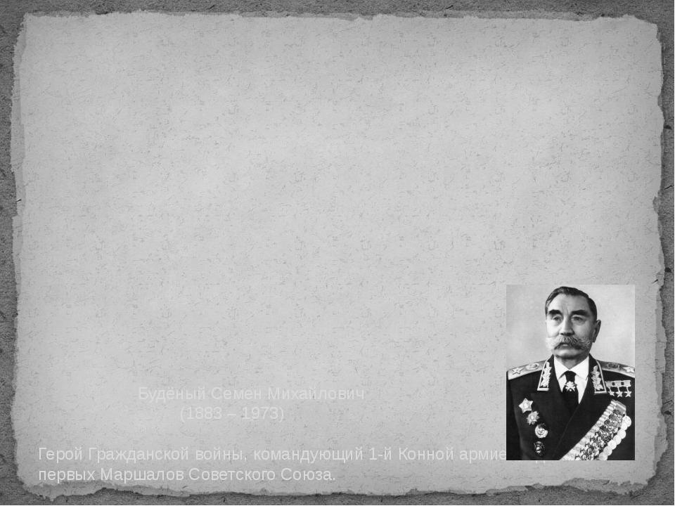 Будёный Семен Михайлович (1883 – 1973) Герой Гражданской войны, командующий...