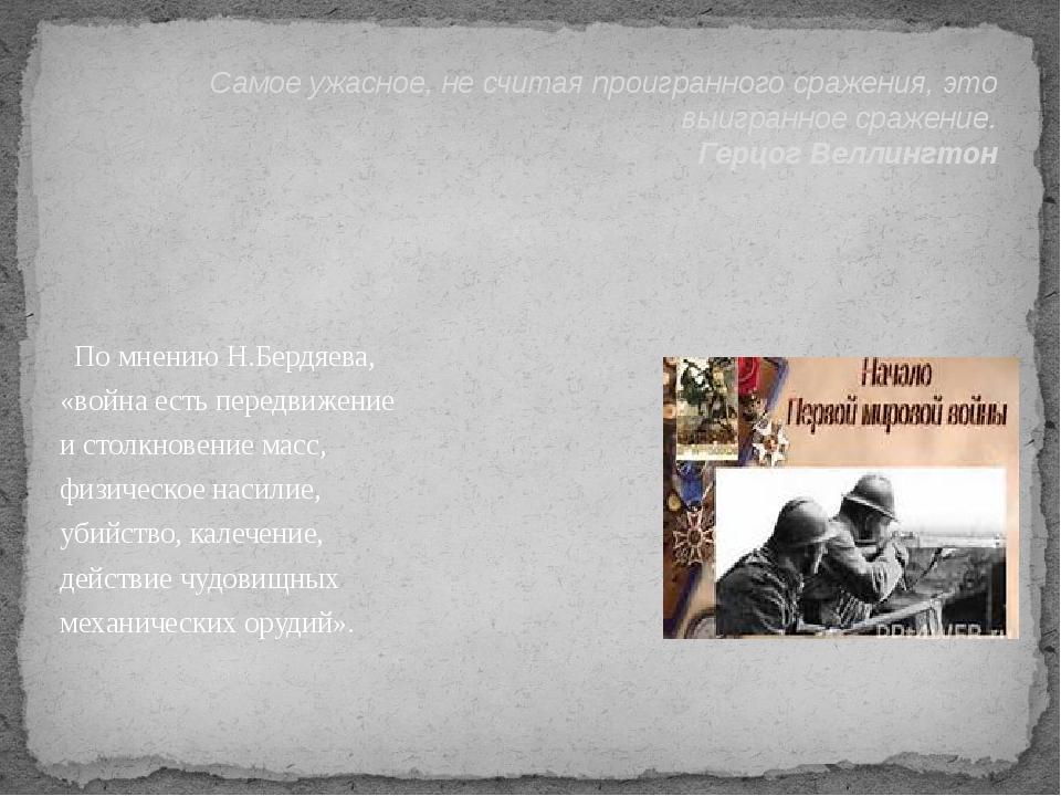 По мнению Н.Бердяева, «война есть передвижение и столкновение масс, физическ...
