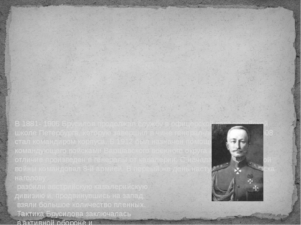В 1881- 1906 Брусилов продолжал службу в офицерской кавалерийской школе Петер...