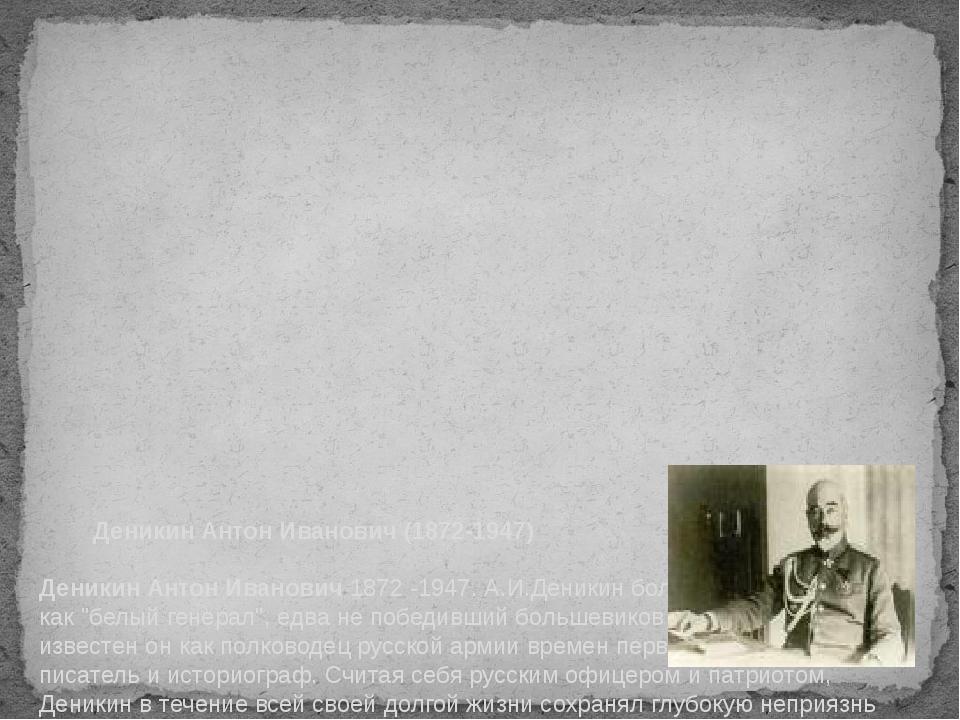 Деникин Антон Иванович (1872-1947) Деникин Антон Иванович 1872 -1947. А.И.Де...