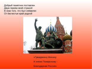 Добрый памятник поставлен Двум героям всей страной В знак того, что был избав