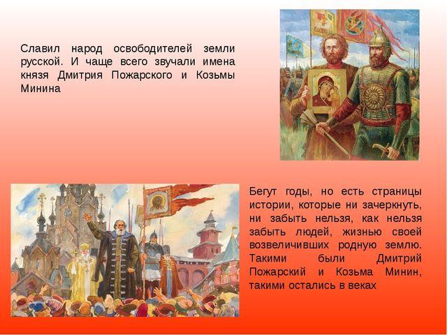 Славил народ освободителей земли русской. И чаще всего звучали имена князя Дм...
