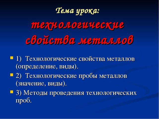 Тема урока: технологические свойства металлов 1) Технологические свойства ме...