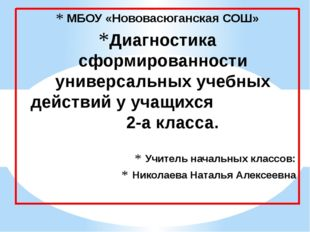 МБОУ «Нововасюганская СОШ» Диагностика сформированности универсальных учебных