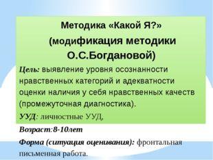 Методика «Какой Я?» (модификация методики О.С.Богдановой) Цель: выявление уро