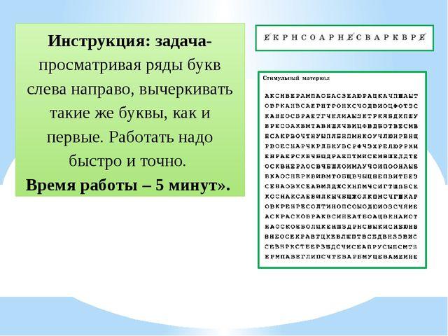 Инструкция: задача-просматривая ряды букв слева направо, вычеркивать такие ж...