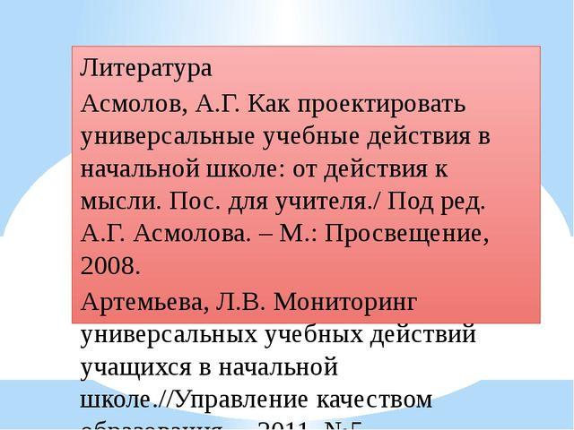Литература Асмолов, А.Г. Как проектировать универсальные учебные действия в н...