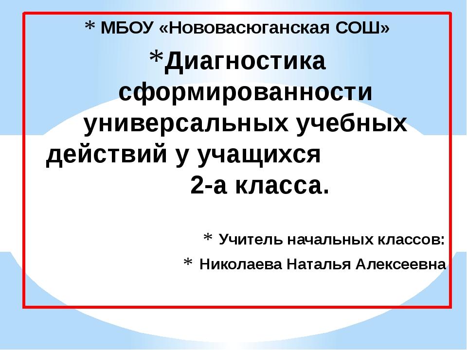 МБОУ «Нововасюганская СОШ» Диагностика сформированности универсальных учебных...
