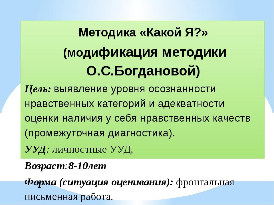 Методика «Какой Я?» (модификация методики О.С.Богдановой) Цель: выявление уро...
