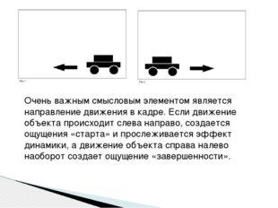Очень важным смысловым элементом является направление движения в кадре. Если
