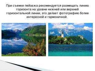 При съемке пейзажа рекомендуется размещать линию горизонта на уровне нижней и
