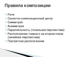 Ритм Сюжетно-композиционный центр Симметрия Асимметрия Параллельность (тональ