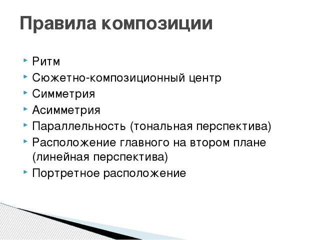 Ритм Сюжетно-композиционный центр Симметрия Асимметрия Параллельность (тональ...
