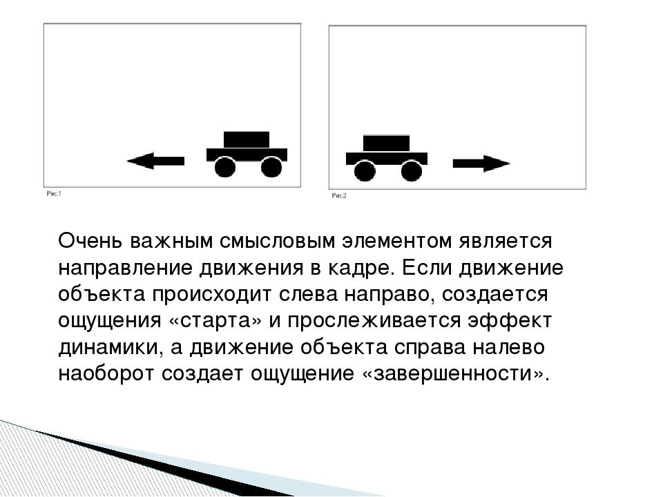 Очень важным смысловым элементом является направление движения в кадре. Если...