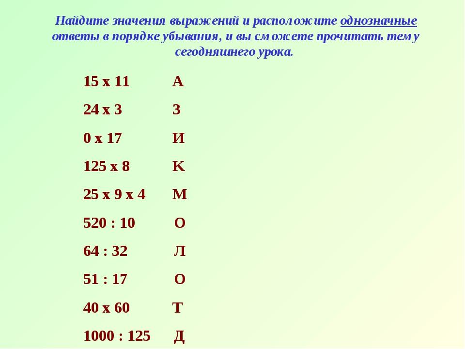 Найдите значения выражений и расположите однозначные ответы в порядке убывани...