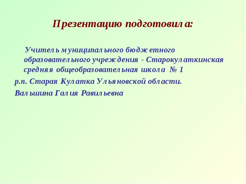 Презентацию подготовила: Учитель муниципального бюджетного образовательного у...