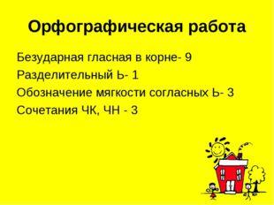 Орфографическая работа Безударная гласная в корне- 9 Разделительный Ь- 1 Обоз