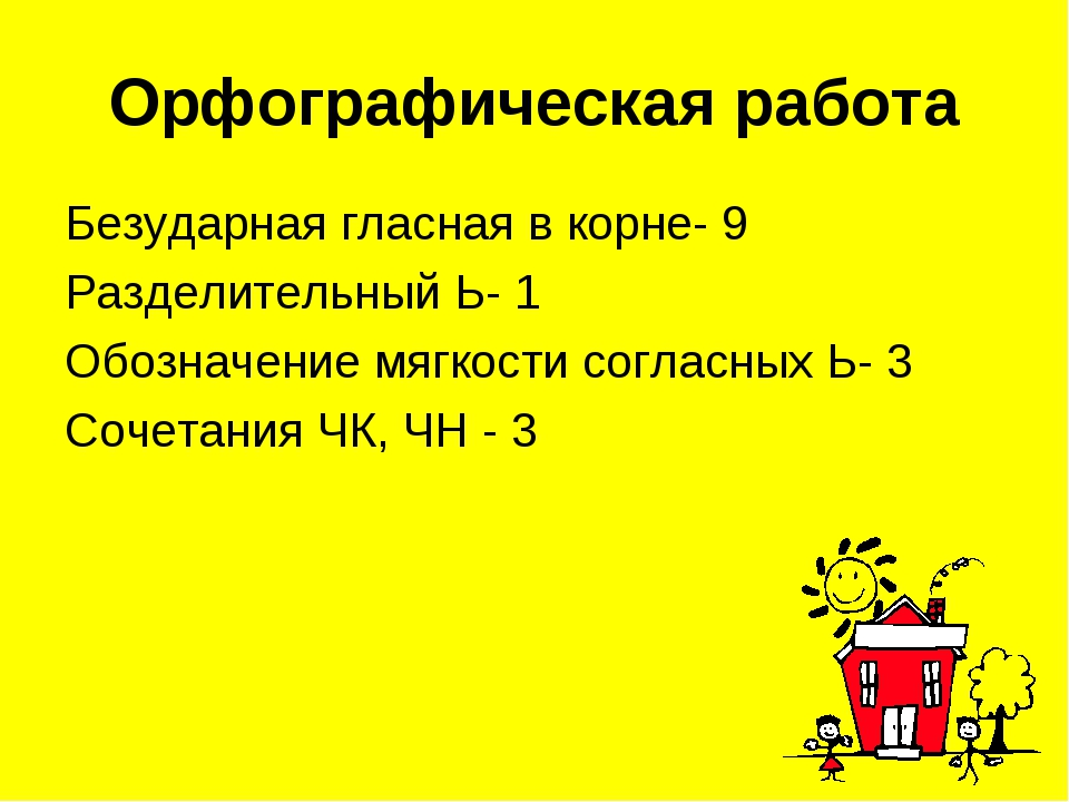 Орфографическая работа Безударная гласная в корне- 9 Разделительный Ь- 1 Обоз...