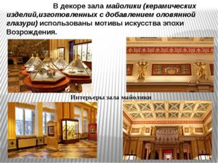 В декоре зала майолики (керамических изделий,изготовленных с добавлением оло