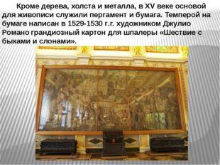 Кроме дерева, холста и металла, в XV веке основой для живописи служили перга