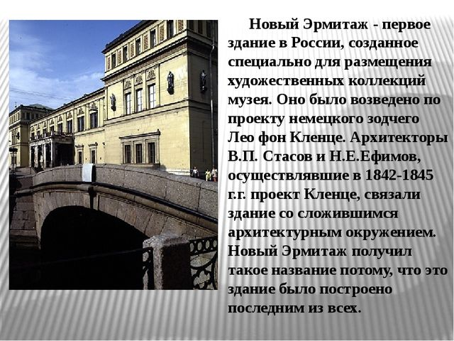 Новый Эрмитаж - первое здание в России, созданное специально для размещения...