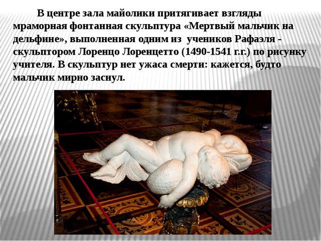 В центре зала майолики притягивает взгляды мраморная фонтанная скульптура «М...