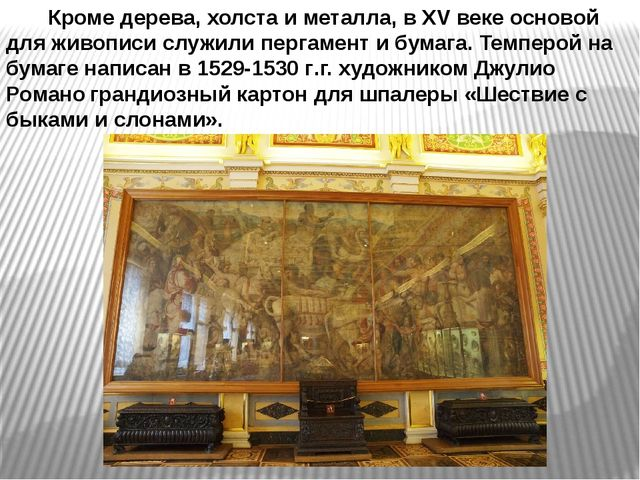 Кроме дерева, холста и металла, в XV веке основой для живописи служили перга...