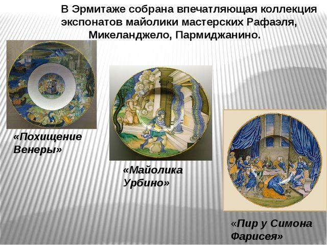 В Эрмитаже собрана впечатляющая коллекция экспонатов майолики мастерских Рафа...