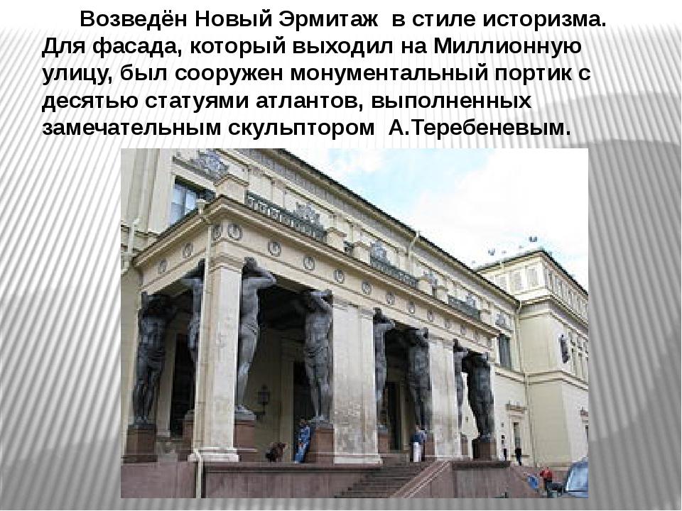 Возведён Новый Эрмитаж в стиле историзма. Для фасада, который выходил на Мил...